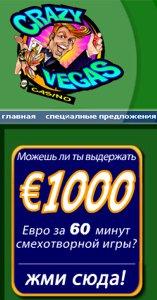 Крейзи вегас казино партнёры игровые автоматы вулкан играть онлайн 24